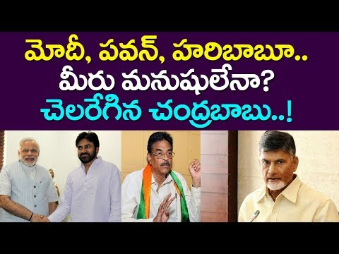 CM Chandrababu Scathing Attack On PM Modi, Pawan Kalyan, MP Hari Babu, YS Jagan| Take One Media| AP