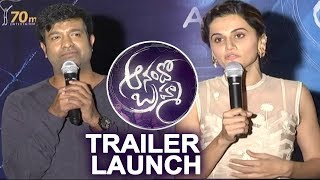 Anando Brahma Theatrical Trailer Launch - Taapse,Vennela Kishore,Srinivas Reddy