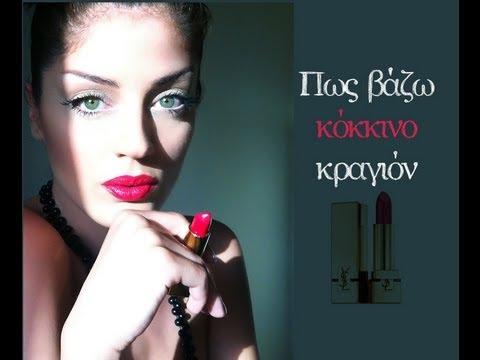 Πώς βάζω κόκκινο κραγιόν YSL Red Lipstick Tutorial