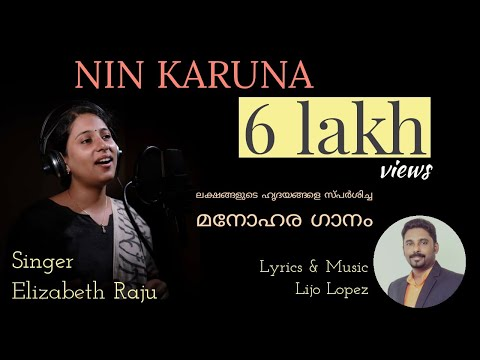 Nin Karuna (official Video)- Elizabeth Raju | Malayalam Christian Song video