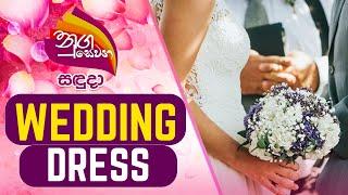 Nugasevana | Wedding  | 2021-07-26 | Rupavahini