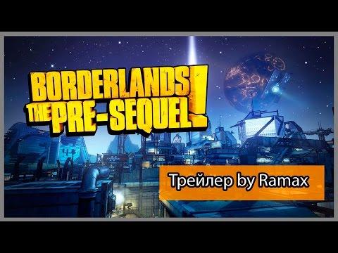 Borderlands 2 /  Borderlands The Pre Sequel trailer Нарезка
