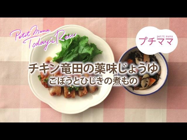 チキン竜田の薬味じょうゆ