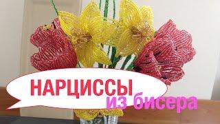 Нарциссы из бисера. Daffodils out of beads. Бисероплетение. Мастер-класс