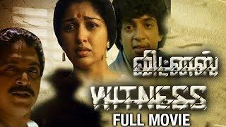 Witness (1995)