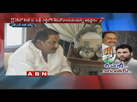 Former CM Kiran Kumar Reddy To Join Congress On 13th July 2018 | ABN Telugu