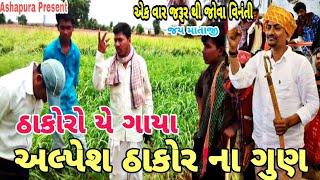 ઠાકોરો યે ગાયા અલ્પેશ ઠાકોર ના ગુણ | ઠાકોર સમાજ ખાસ જોવો | Balu Bha | Ashapura Present