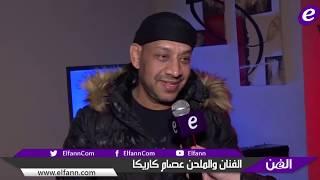 خاص بالفيديو-عصام كاريكا يشيد بـ مايا دياب ويدافع عن محمد صلاح ومن وصف بالمرضى؟