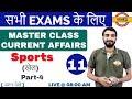 Lagu CLASS 11   सभी EXAMS के लिए CURRENT AFFAIRS  MASTER CLASS  by VIVEK SIR SPORTS part-4