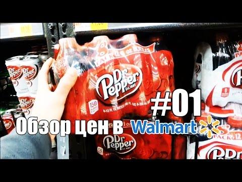 Обзор цен в Walmart #01. Напитки - Жизнь в США