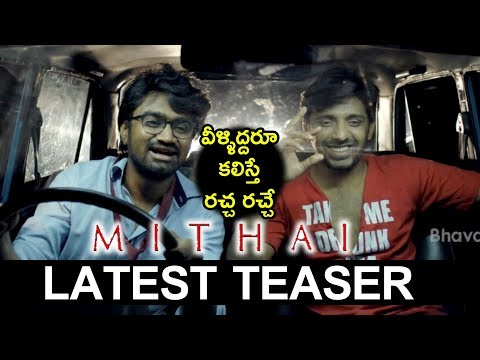 Mithai Movie Teaser - 2018 Telugu Movie Trailers - Rahul Ramakrishna, Priyadarshi