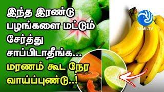 இந்த இரண்டு பழங்களை மட்டும் சேர்த்து சாப்பிடாதீங்க… மரணம் கூட நேர வாய்ப்புண்டு… – Tamil TV