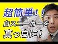 【水洗い不要】白スニーカーを真っ白に!
