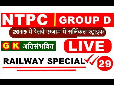 General Knowledge (GK) questions and answers For Railway Exam 2019 | RRB NTPC | RRB GROUP D 2019