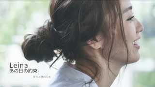 LEINA - ? ?????? ?- ( ??? ??cover )