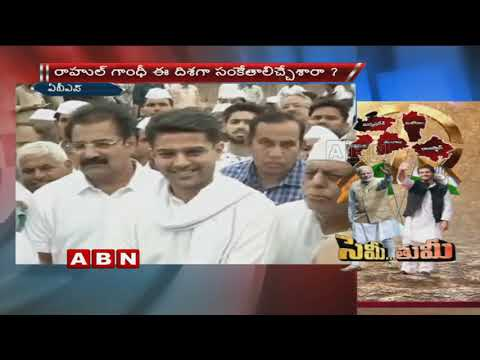 Rajasthan election | Rahul Gandhi positions Sachin Pilot as next CM | Special Focus