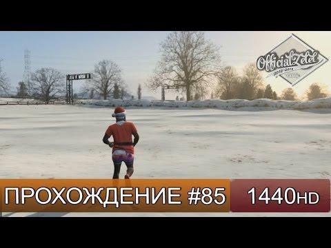 GTA 5 ONLINE - ИТОГИ ГОДА  - Часть 85 [1440p]