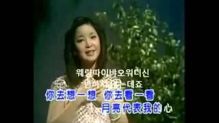 월량대표아적심 (月亮代表我的心) - 첨밀밀 OST  등려군 (鄧麗君)