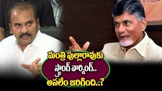 మంత్రి పుల్లారావుకు వార్నింగ్.. అసలేం జరిగింది..! | AP CM Chandrababu vs Minister Pulla Rao