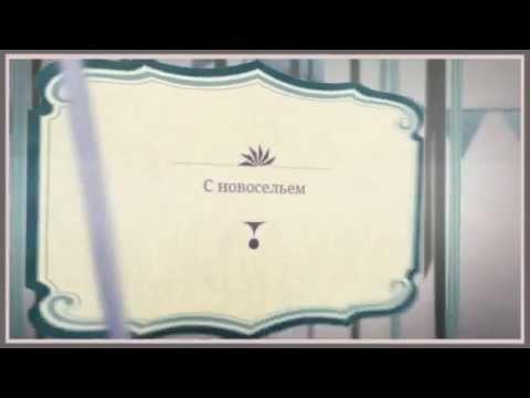 Поздравление на казахском языке с новосельем