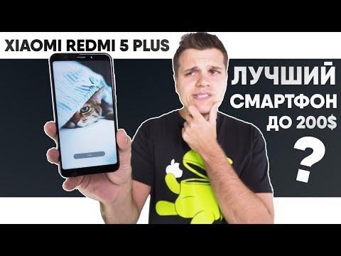 Xiaomi Redmi 5 Plus: Неужели Лучший Смартфон до 200$? Мнение