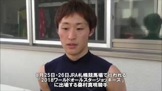 20180823桑村真明騎手(WASJ抱負)