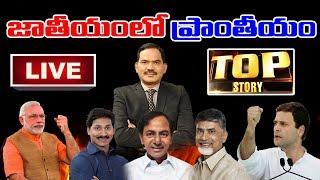 జాతీయంలో ప్రాంతీయం | Top Story With Sambasiva Rao