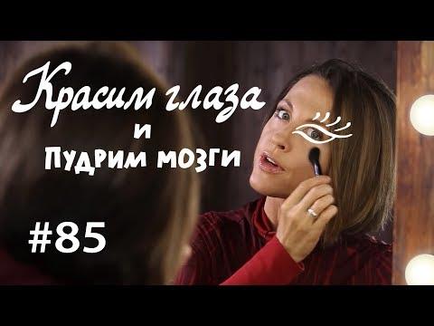Красим глаза и пудрим мозги: советы бывалых // Всё как у зверей #85