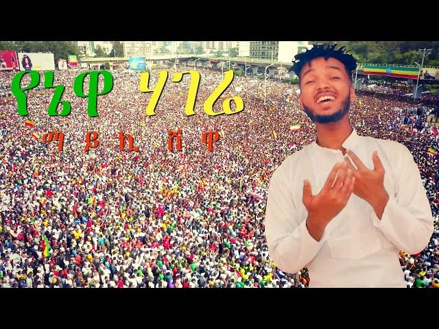 Mykey Shewa - Yenewa Hagere | New Ethiopian Music Dedicated to Dr Abiy Ahmed