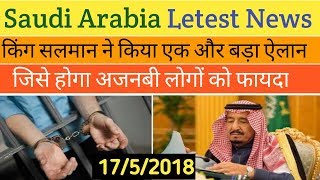Saudi Arabia Letest Update King Salman New Orders 2018 Hindi Urdu..By Socho Jano Yaara