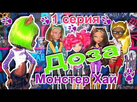 """Monster High """"Доза Монстер хай 1 серия"""" Stop Motion!"""