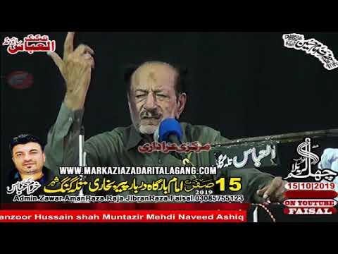 Zakir Mudha Hussain 15 Safar 2019 Talagang