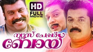 News Paper Boy Malayalam Full Movie | Evergreen Malayalam Full Movie | Mukesh | Jagahty Sreekumar