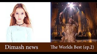 Dimash News- The Worlds Best (ep.2)