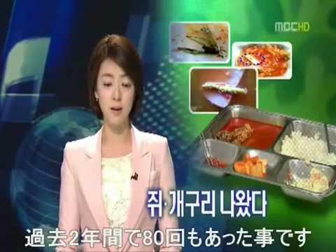警戒警報か!? ⇒ 韓国産は危険!?何で、こんな韓国食材を輸入するんだろう?!