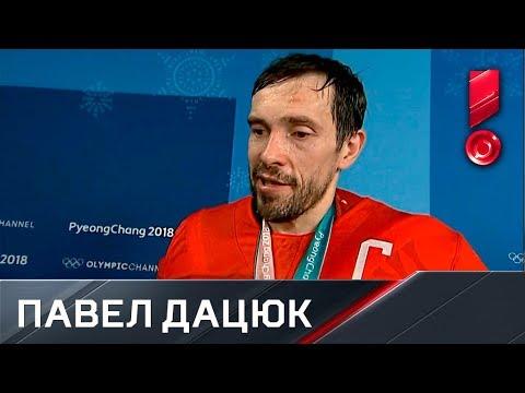 Павел Дацюк об олимпийском золоте: «Сердце не билось»