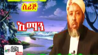 Iman - ኢማን - ᴴᴰ ~ Sheikh Ibrahim Siraj