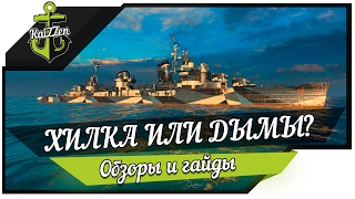 World of Warships Хабаровск - хилка или дымы?