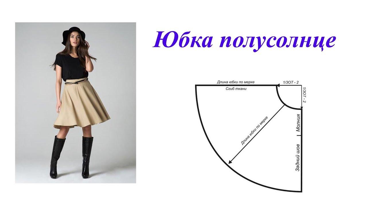 Как правильно сшить юбку полусолнце на резинке своими руками пошагово 41