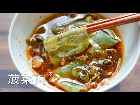 菠菜面 / 蒜蘸面 Spinach Noodles with Garlic Sauce