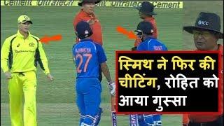 India Vs Australia 3rd ODI: Rohit Sharma gets angry on Steve Smith During 3rd ODI | Headlines Sports