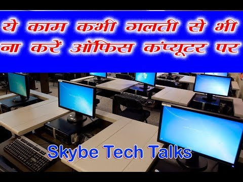Which Things Shouldn't Do On Office Computer Or Cyber Cafe Computers - Skybe Tech Talks