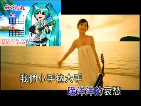小手拉大手 ktv 附乌克丽丽谱(ukulele) >>