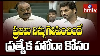 Acham Naidu Counter To YS Jagan Resolution On AP Special Status   AP Assembly Sessions 2019   hmtv