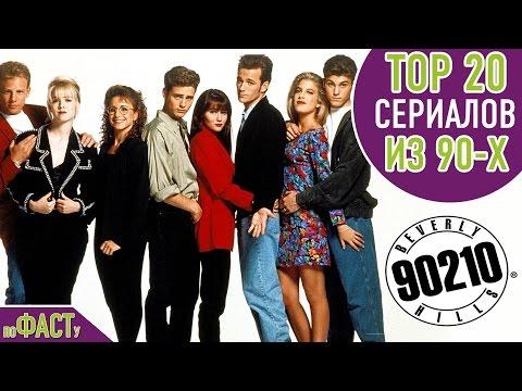 ТОП 20 СЕРИАЛОВ ИЗ 90-X | TOP 20 90'S TV SHOWS