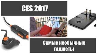 CES 2017: Самые необычные гаджеты на выставке