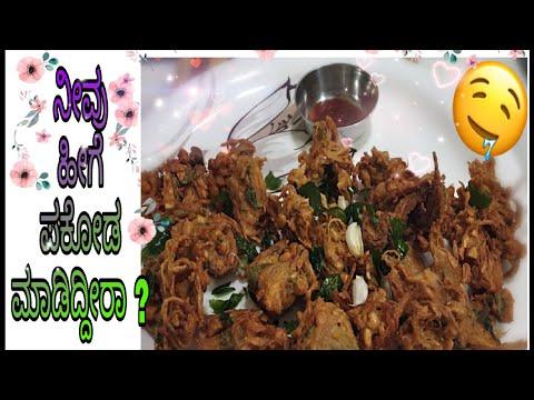 ಗರಿಗರಿ ಈರುಳ್ಳಿ ಪಕೋಡ/Crispy Onion pakoda/Onion Fritter/Quick & easy onion pakoda