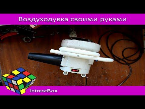 Search result youtube video как-сделать-воздуходувку