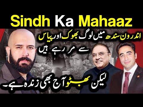 Mahaaz with Wajahat Saeed Khan - Sindh Ka Mahaaz - 18 March 2018 - Dunya News