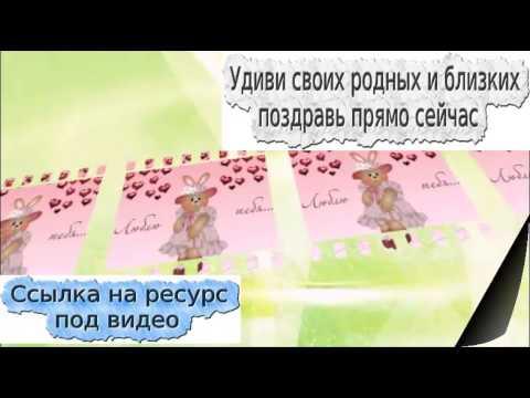 открытки на телефон бесплатно: